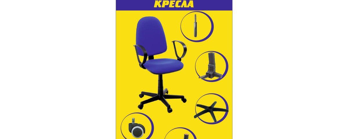 комплектующие для кресла