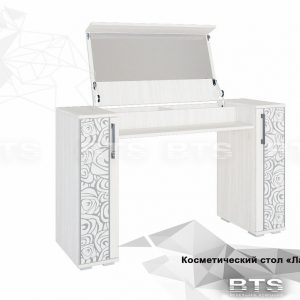 Косметический стол з